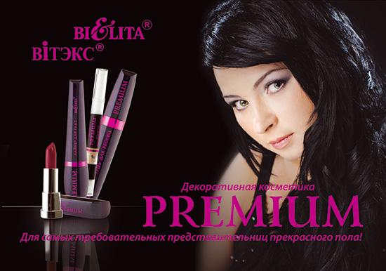 premium_obloshka__.jpg