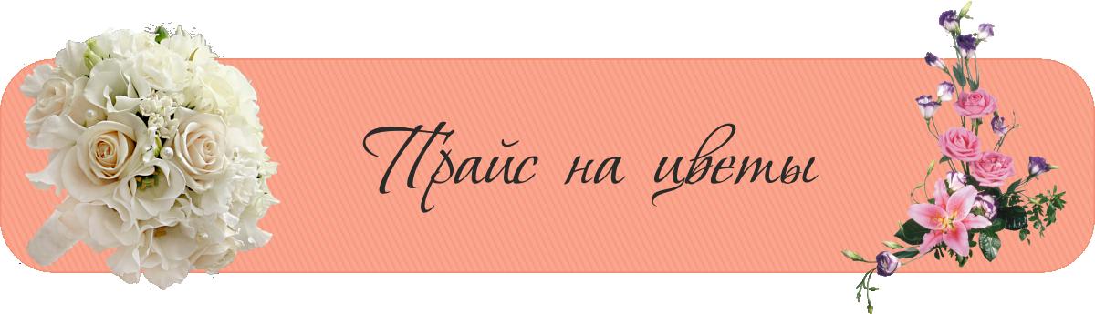 оформление_цветами_цена_Алматы.png