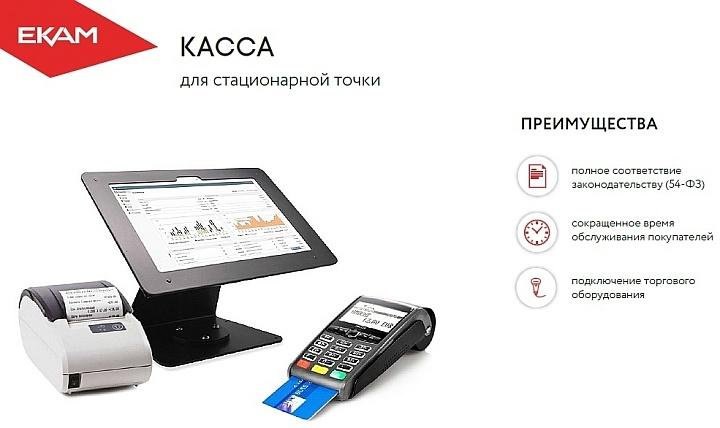 ЕКАМ совместно с программой предлагает клиентам оптимальные комплекты онлайн-касс