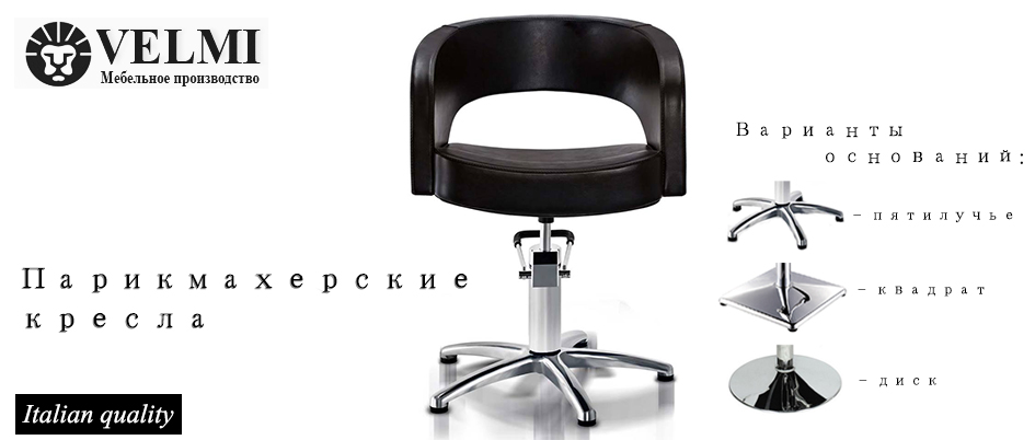 кресла_парикмахерские_слайдер.jpg