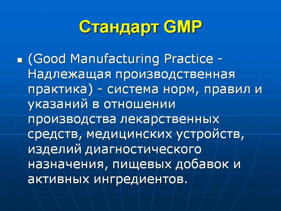 что_такое_стандарт_GMP.jpg