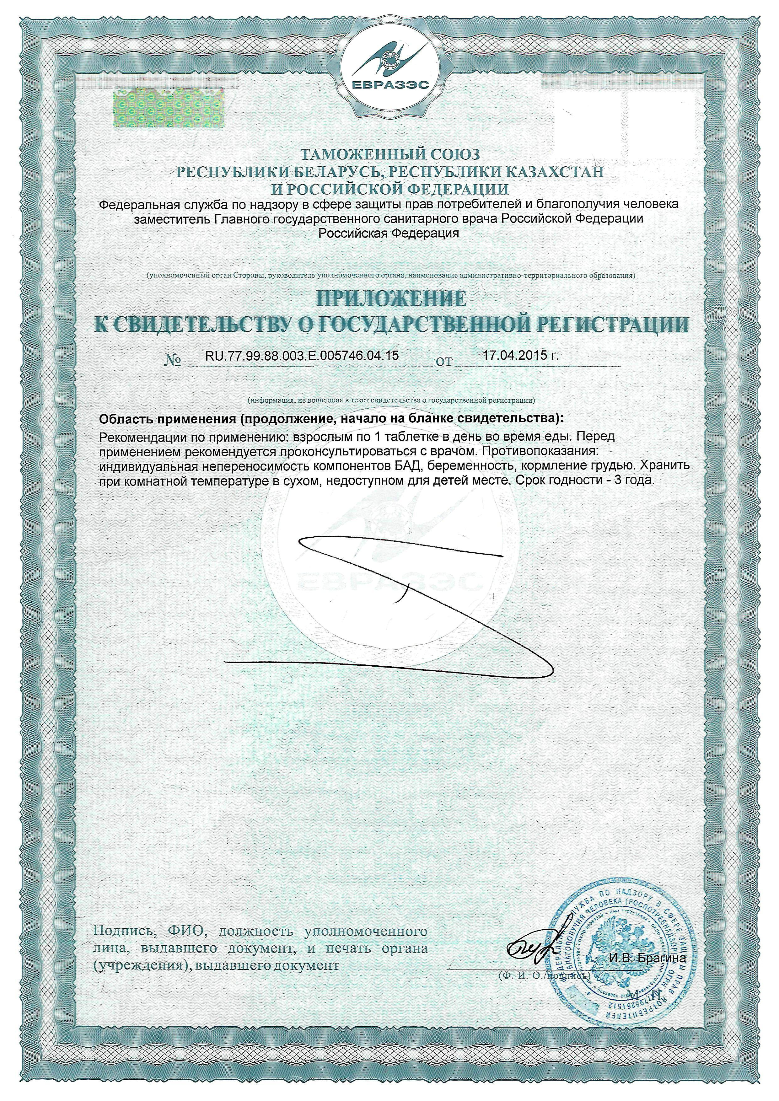 rensept_sgr_tr_ts_prilozhenieСвидетельства_о_государственной_регистрации_продукции.jpg