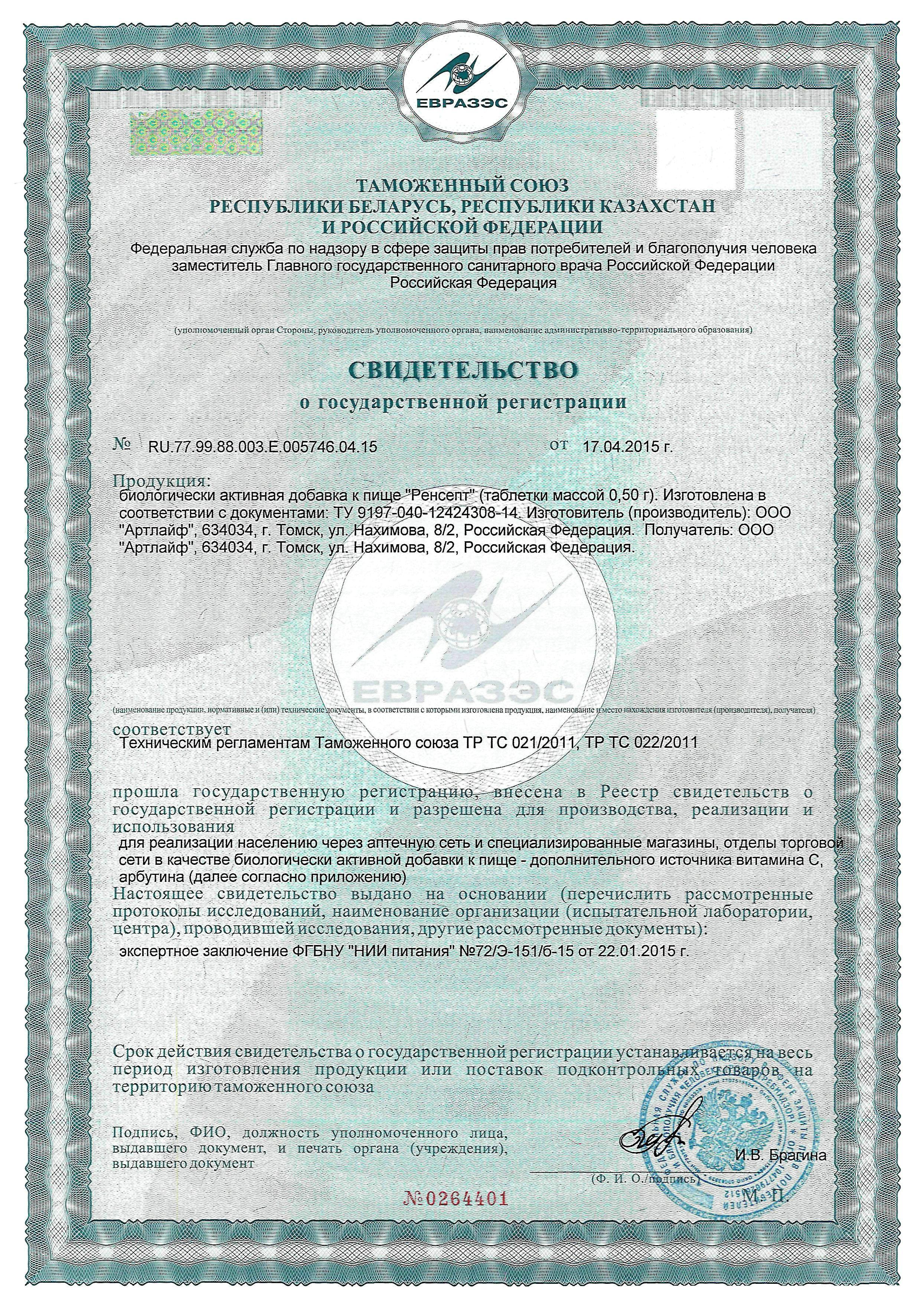 rensept_sgr_tr_tsСвидетельства_о_государственной_регистрации_продукции.jpg