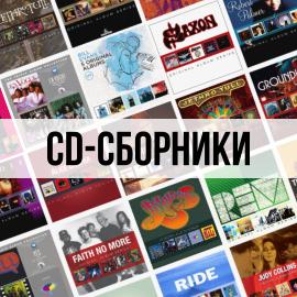 Сборники на CD