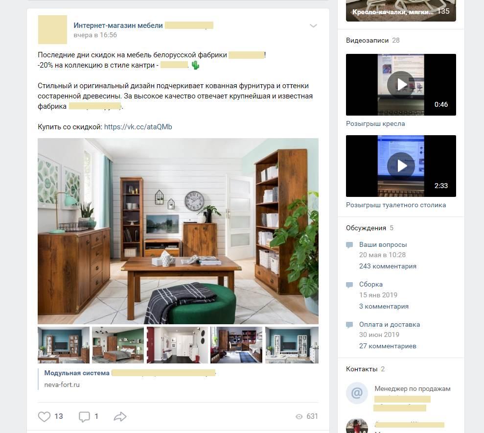Группа интернет-магазина мебели во ВКонтакте