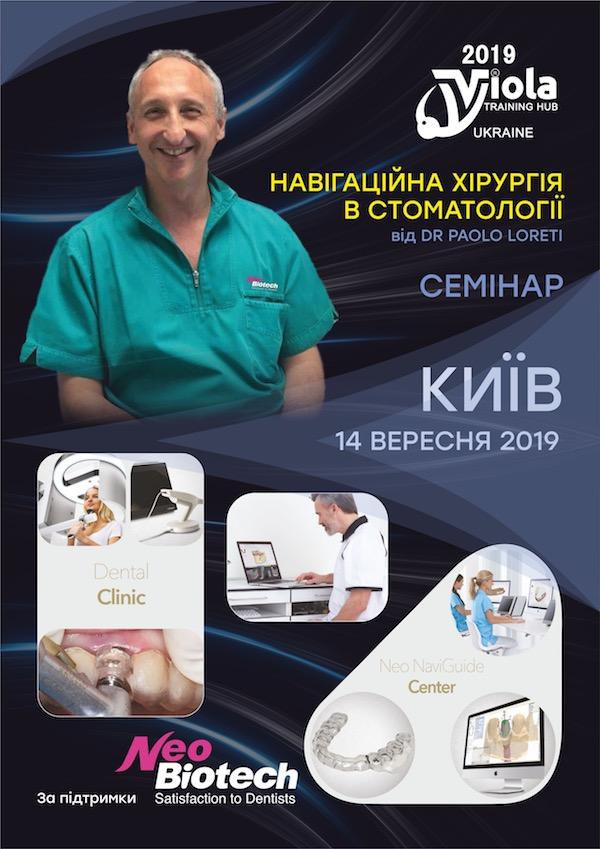 Навигационная хирургия в стоматологии NeoBiotech