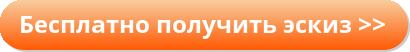button_besplatno-poluchit-eskiz.png