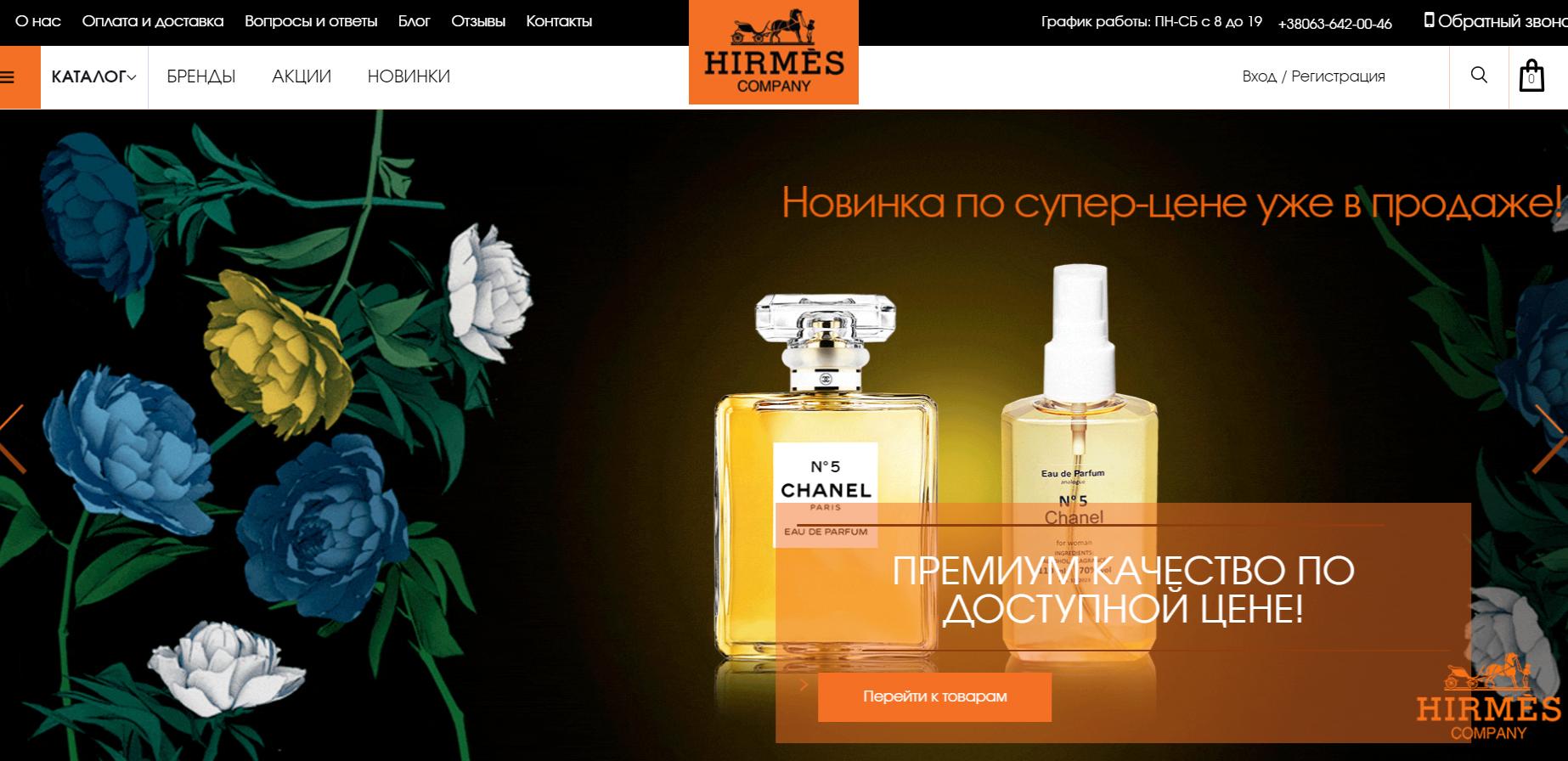 Интернет-магазин Hirmes