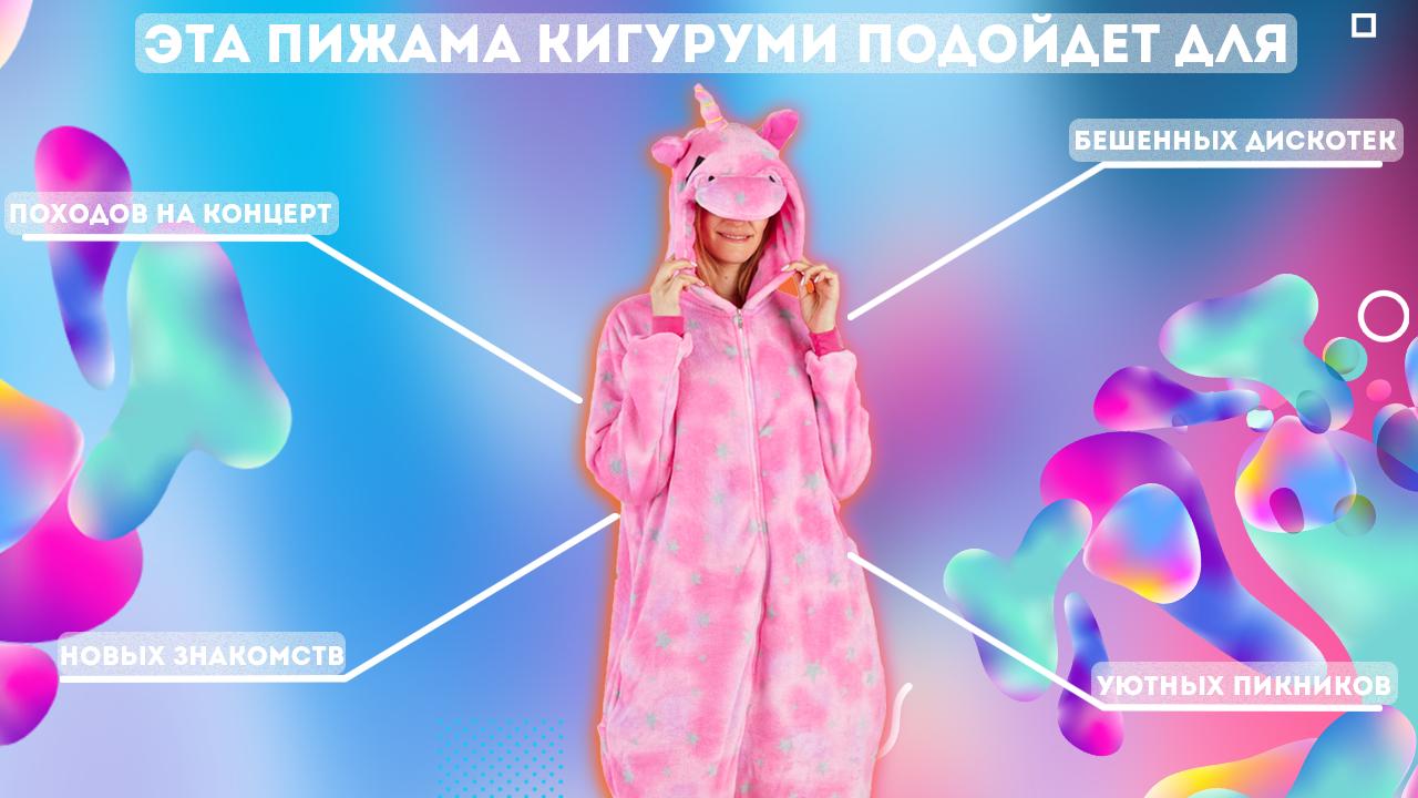 кигуруми звездный единорог розовый