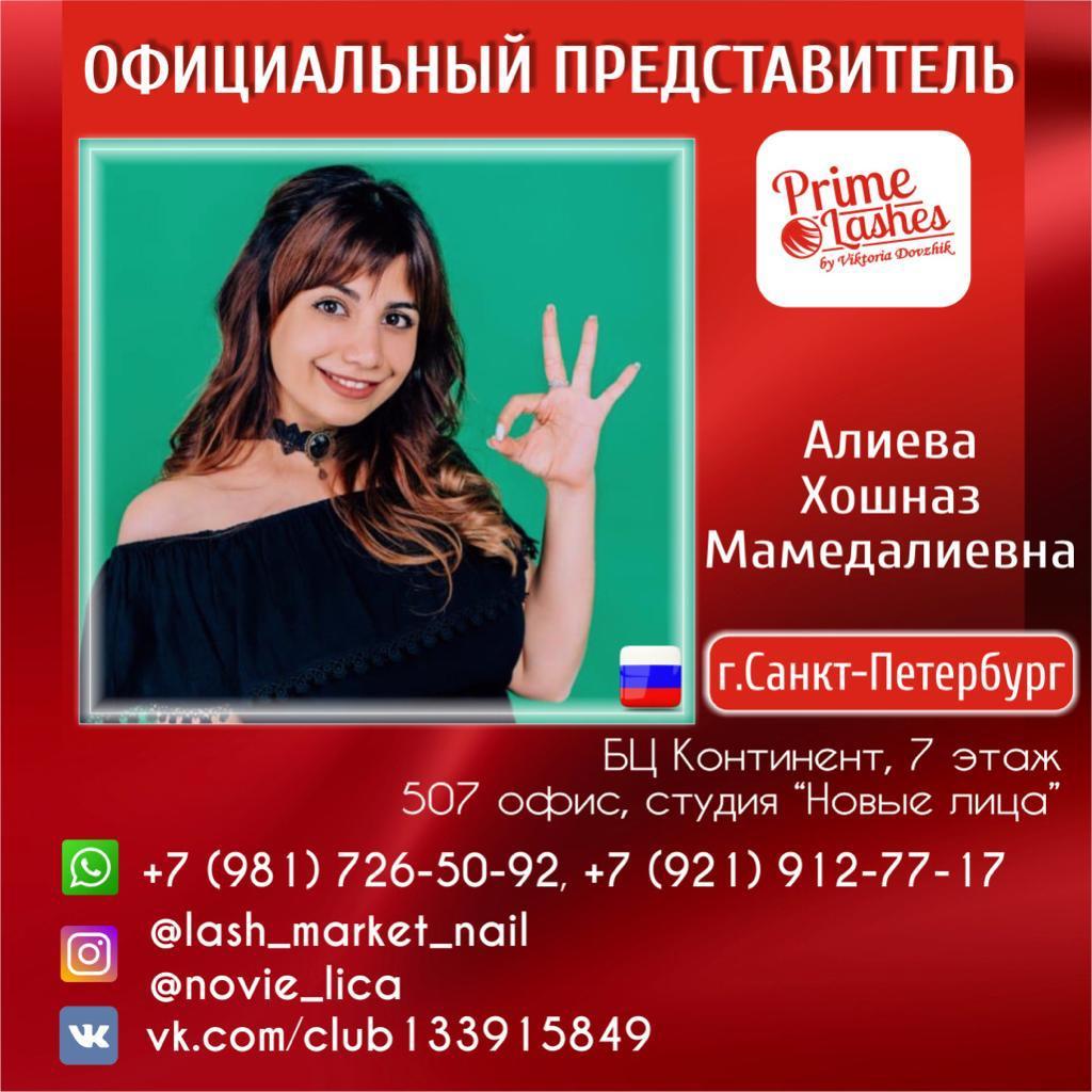 Алиева Хошназ