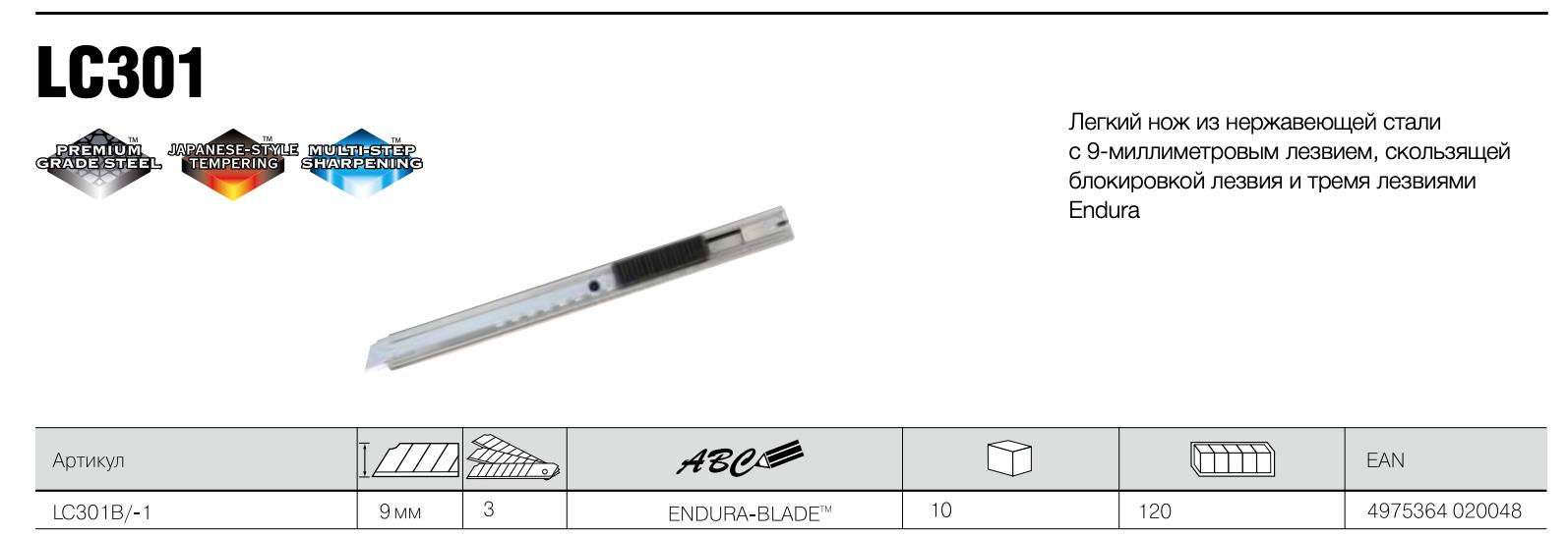 Нож легкий из нержавеющей стали TAJIMA LC301 9 мм (3 лезвия, автофиксация) LC301