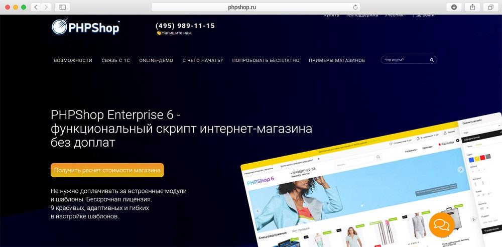 Презентация PHPShop