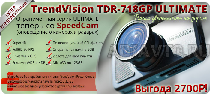 TrendVision-TDR-718GP-ULTIMATE