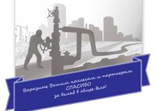 Коллекция подарков День нефтянника
