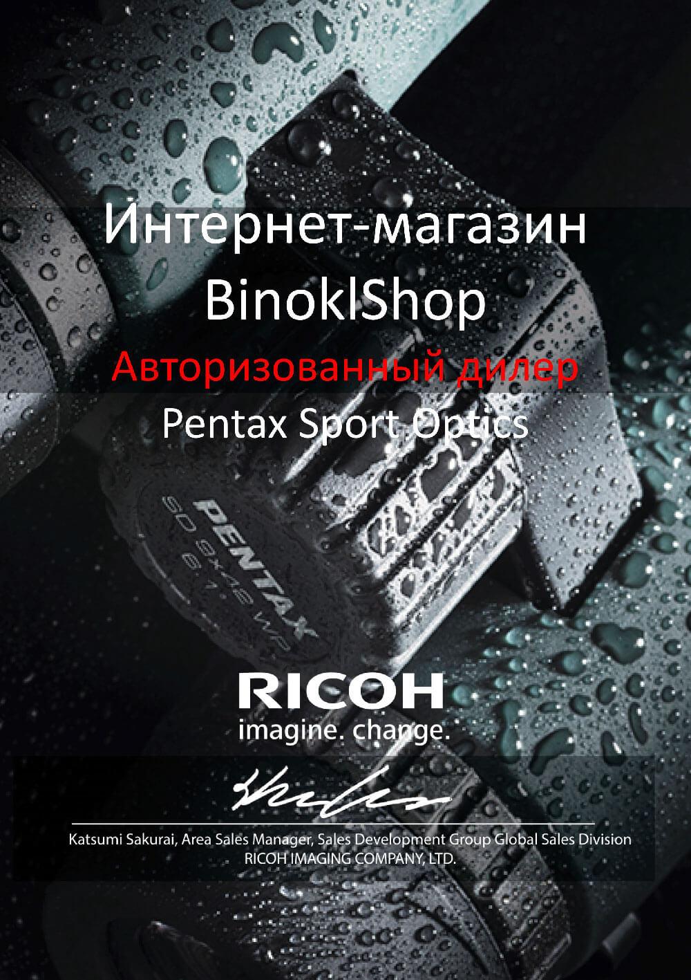 Сертификат официального дилера Pentax