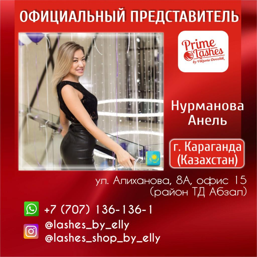 Нурманова Анель
