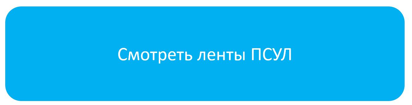 кнопка_псул.png