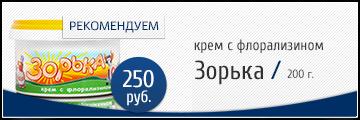 small_Нафталай-П_450.png