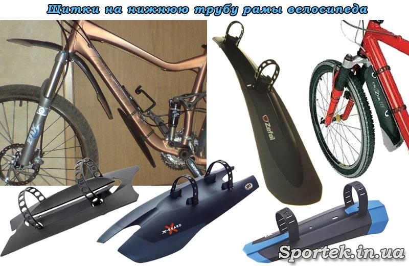 Щитки від бризок на нижню трубу рами велосипеда