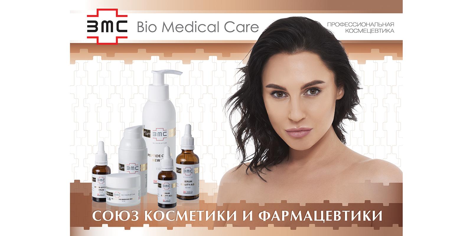 Bio Medical Care