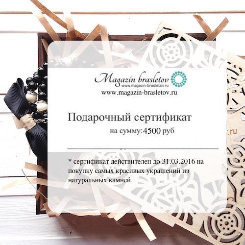 сертификат_на_4500_руб.jpeg