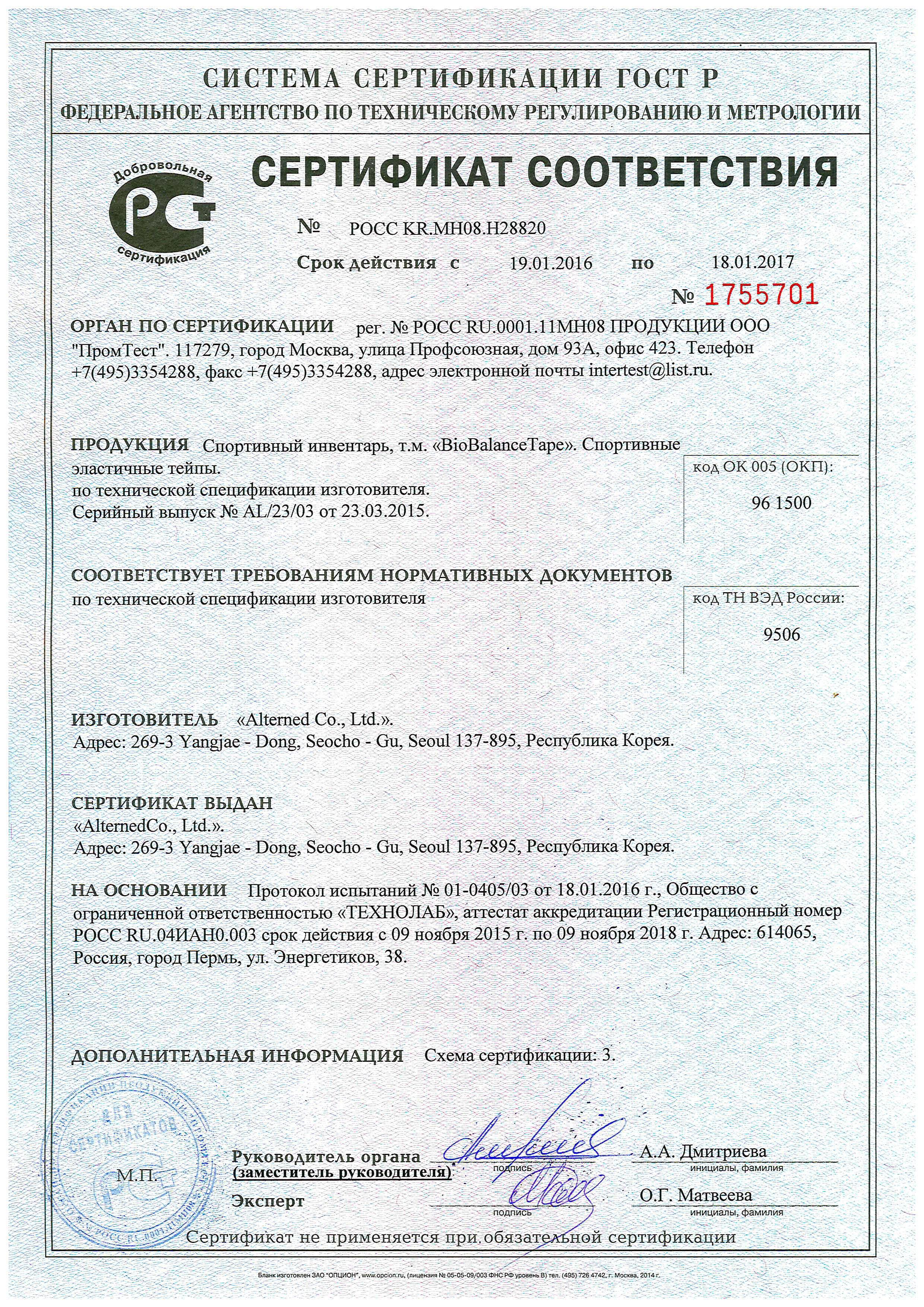 Сертификат_Тейпы_до_2017.jpg