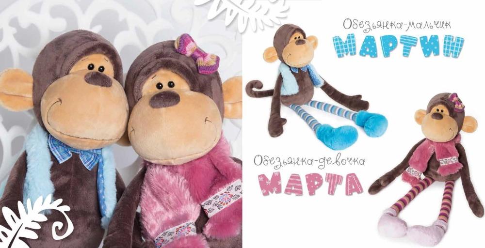 Обезьянки Budi Basa Мартин и Марта