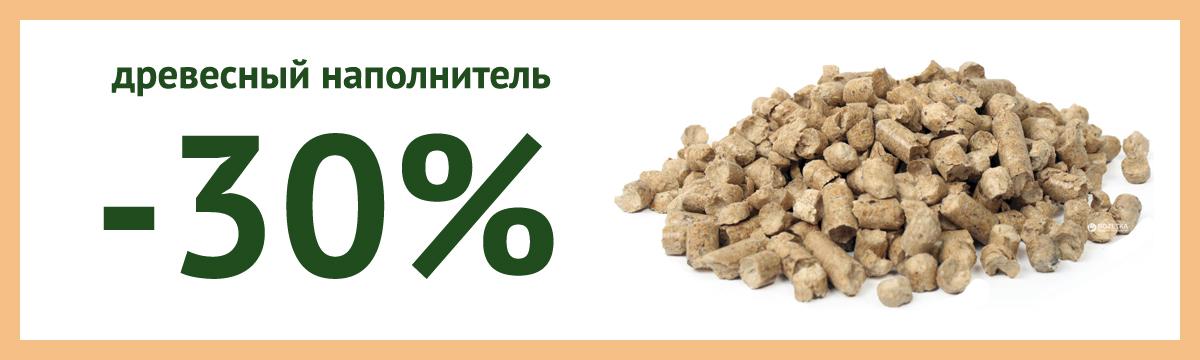 Древесный наполнитель -30%