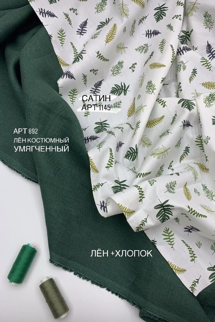 Ткань лён для одежды