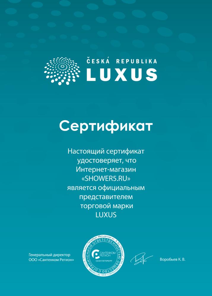 Сертификат Luxus