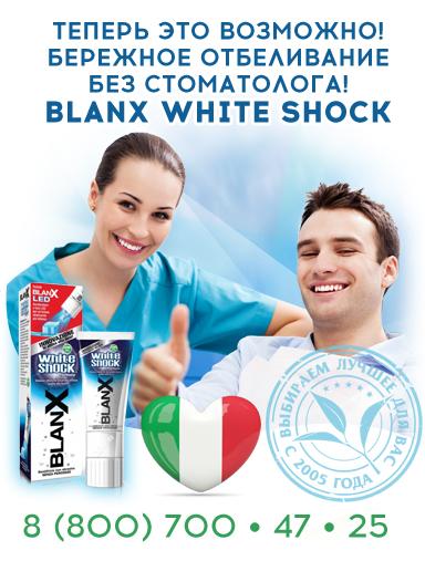 лучшая отбеливающая зубная паста