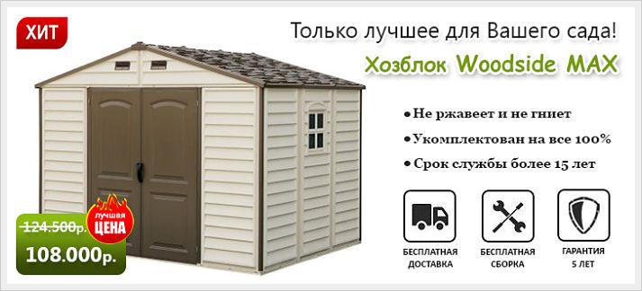 woodside-108000.jpg