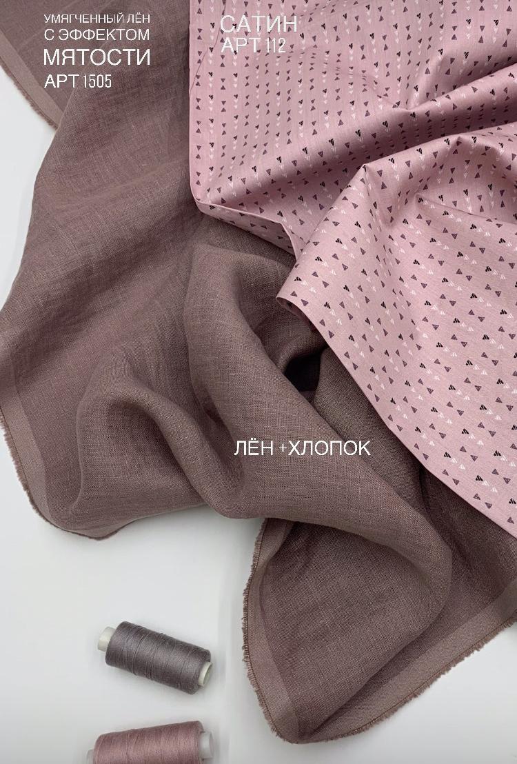 Где купить умягченный лён для пошива одежды