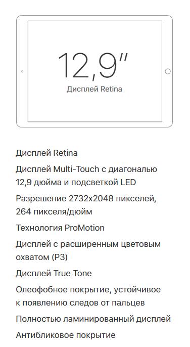 iPad_Pro___Спецификации___Apple__RU__-_Google_Chrome12.png