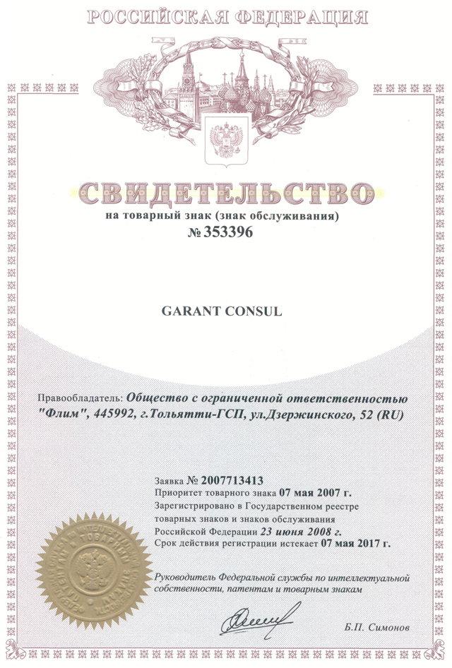 Свидетельство на товарный знак GARANT CONSUL №353396