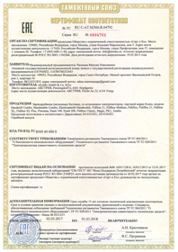 Сертификат EAC на мельницы KoMo 2017-2018