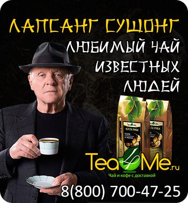 чай сушонг