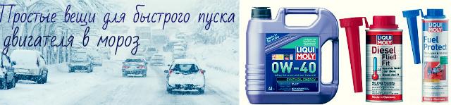 Проблемы с автомобилем зимой