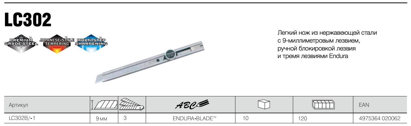 Нож трафаретный из нержавеющей стали TAJIMA LC302 9 мм (3 лезвия, автоблокировка) LC-302