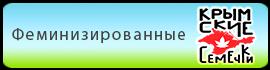 Купить в Украине феминизированные семена конопли Крымские Семечки