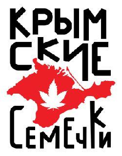 Купить семена конопли в Украине от компании Крымские Семечки