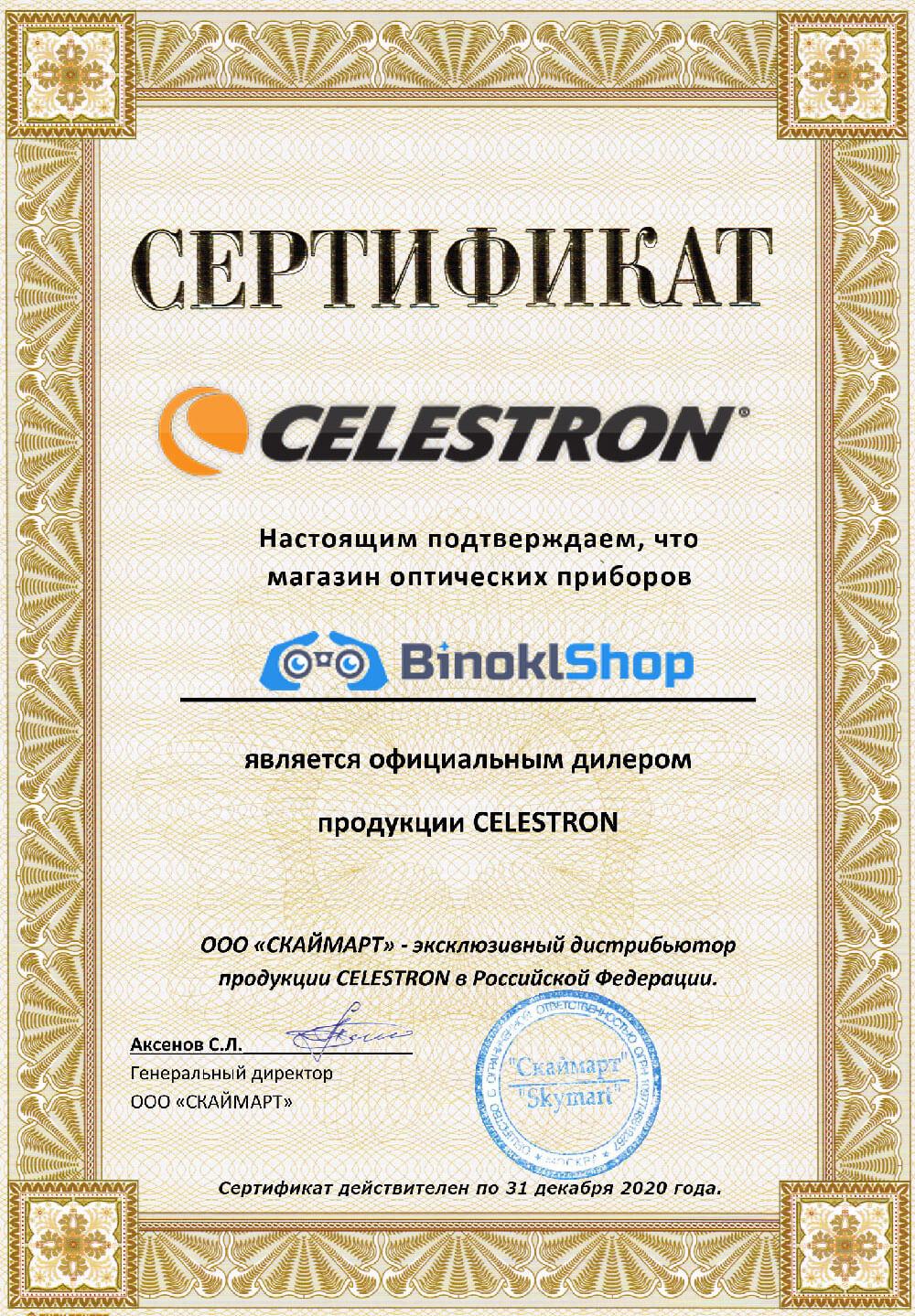 Сертификат официального дилера Celestron
