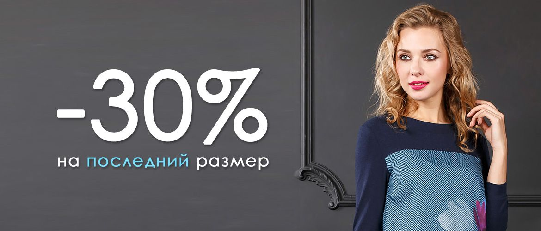-30% на последний размер