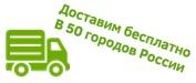 Доставка_90e3a9643939b7600f2396d7f2992a6d.jpg