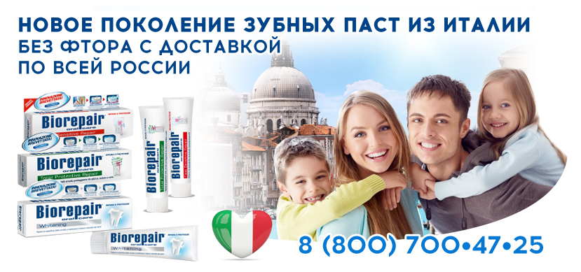 купить зубную пасту