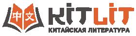КИТАЙСКАЯ ЛИТЕРАТУРА