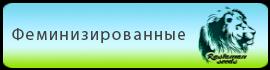 Купить в Украине феминизированные семена конопли  Rastaman Seeds
