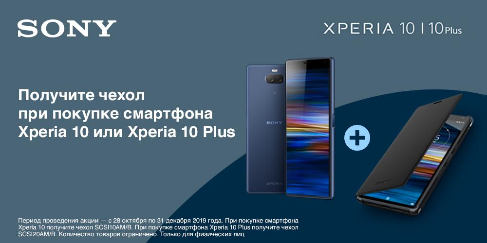Xperia10_1000x500_.jpg