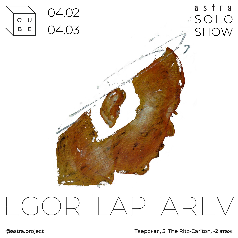 Egor Laptarev solo show