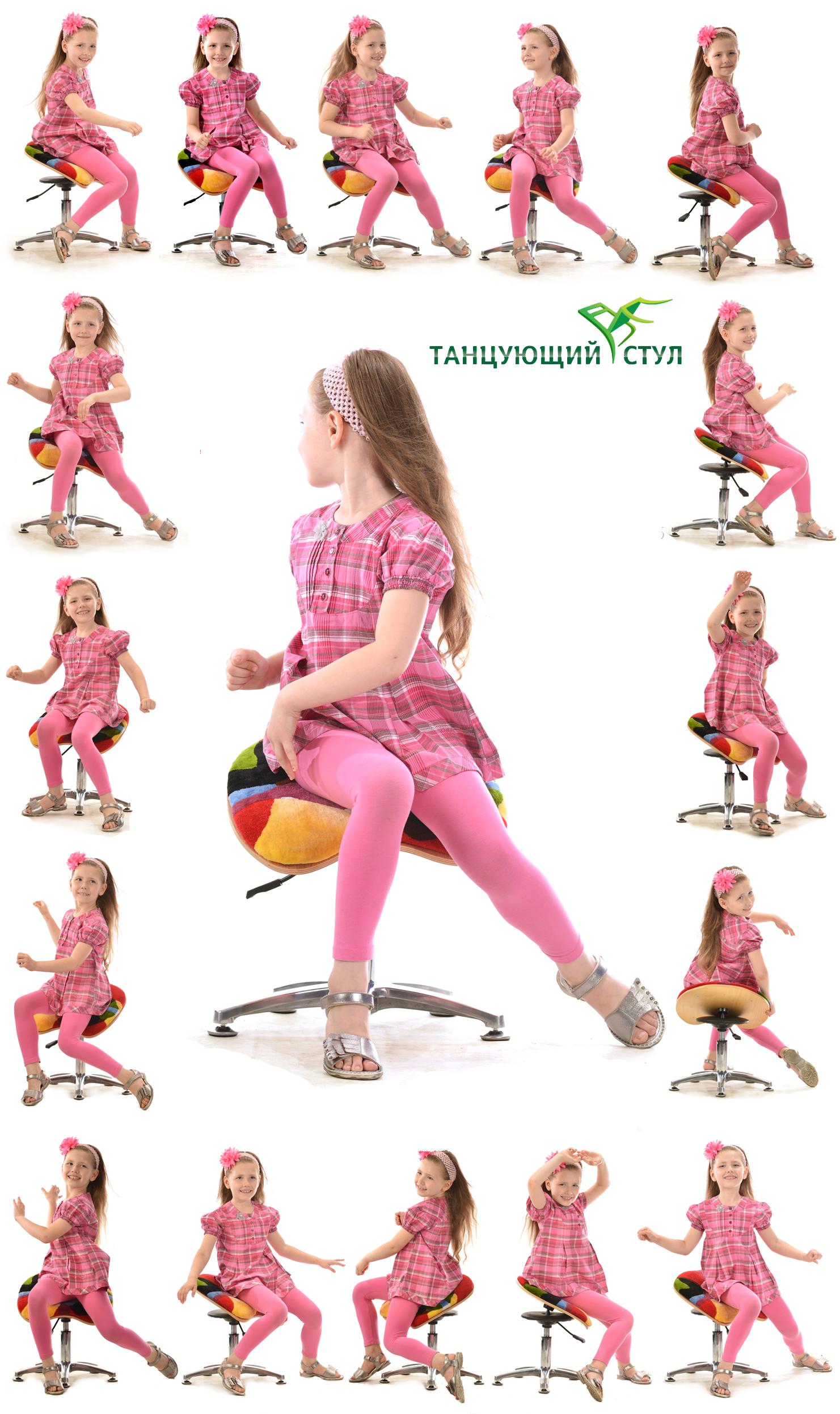 Танцующий Стул для школьницы или девочка на Танцующем Стуле